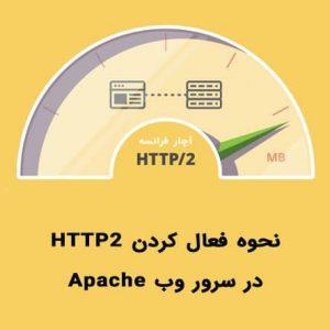 نحوه فعال کردن HTTP2 در سرور وب Apache
