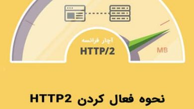 Photo of نحوه فعال کردن HTTP2 در سرور وب Apache