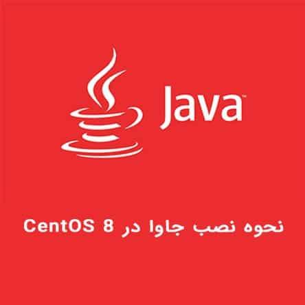 نحوه نصب جاوا در CentOS 8