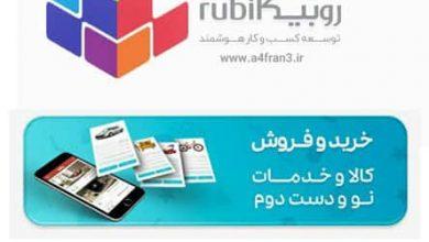 Photo of جام پلاس روبیکا   خرید و فروش کالا