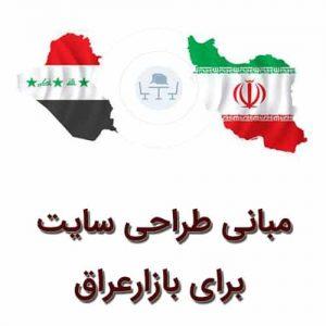مبانی طراحی سایت برای بازار عراق