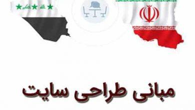 Photo of مبانی طراحی سایت برای بازار عراق