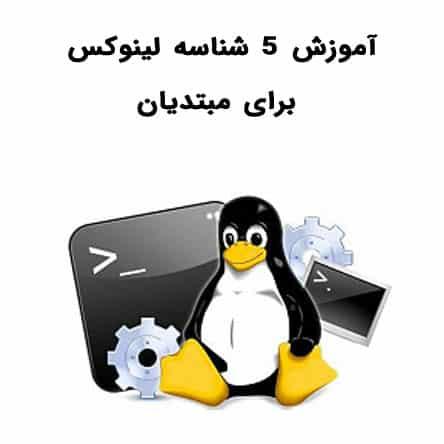 آموزش 5 شناسه لینوکس برای مبتدیان