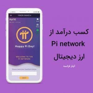 کسب درآمد از Pi network ارز دیجیتال