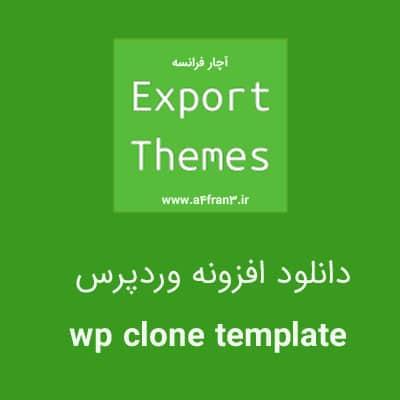 دانلود افزونه وردپرس wp clone template