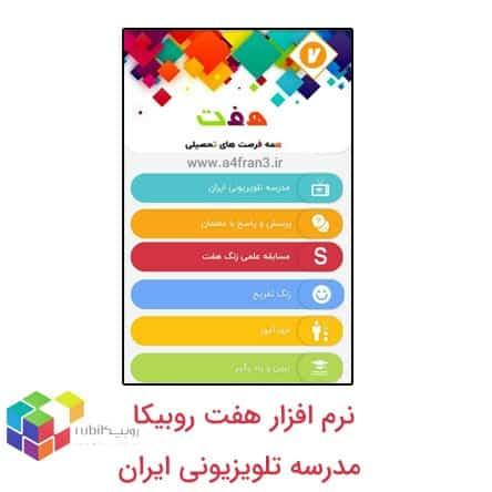 نرم افزار هفت روبیکا | مدرسه تلویزیونی ایران