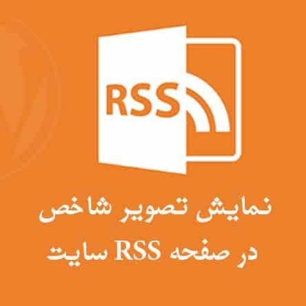 نمایش تصویر شاخص در صفحه RSS سایت
