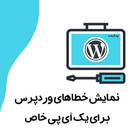 نمایش خطاهای وردپرس برای یک آی پی خاص