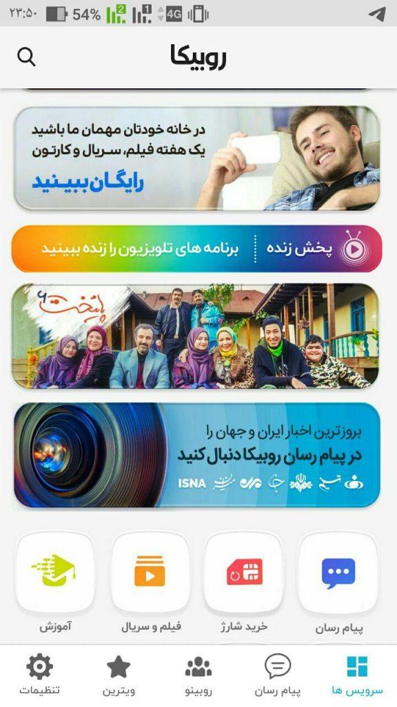 آموزش خرید شارژ از پیام رسان روبیکا