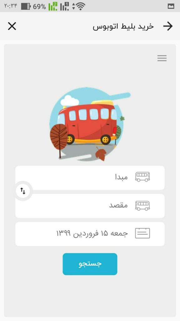آموزش خرید بلیط اتوبوس از روبیکا