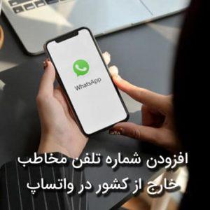 افزودن شماره تلفن مخاطب خارج از کشور در واتساپ