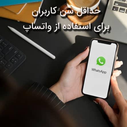 حداقل سن کاربران برای استفاده از واتساپ