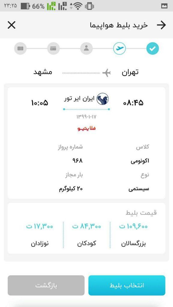 آموزش خرید بلیط هواپیما از روبیکا