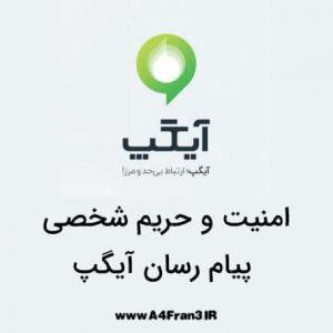 امنیت و حریم شخصی پیام رسان آیگپ