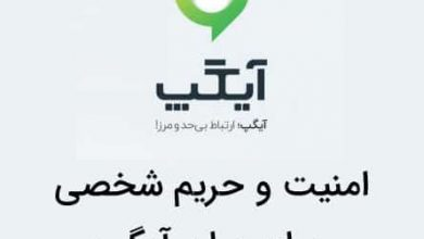 Photo of امنیت و حریم شخصی پیام رسان آیگپ