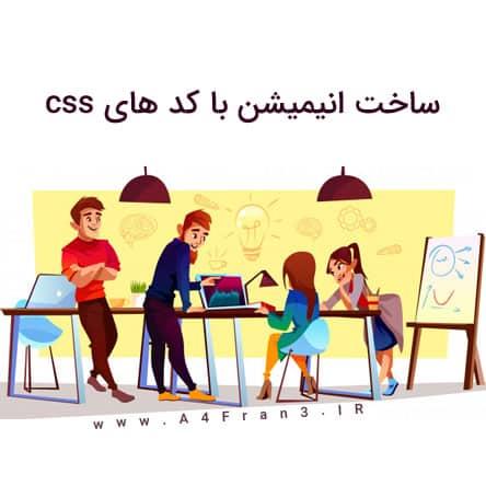 ساخت انیمیشن با کد های css