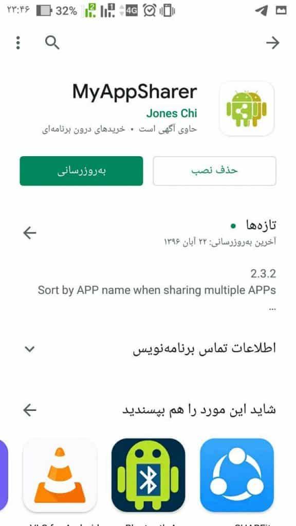 دانلود نرم افزار MyAppSharer