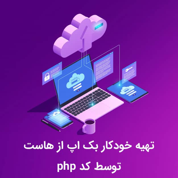 تهیه خودکار بک اپ از هاست توسط کد php