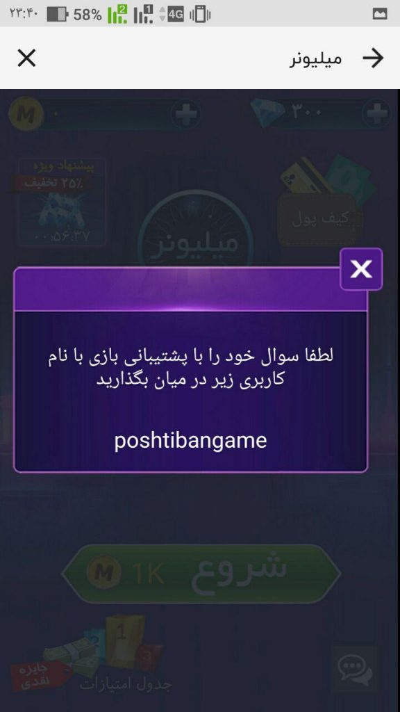 آموزش و ترفند های بازی میلیونر روبیکا