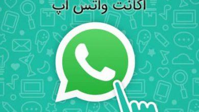 Photo of رفع مشکل مسدودیت و بلاک شدن اکانت واتس اپ