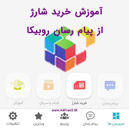 خرید شارژ از پیام رسان روبیکا