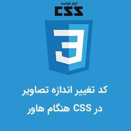 کد تغییر اندازه تصاویر در CSS هنگام هاور