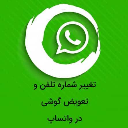 تغییر شماره تلفن و یا تعویض گوشی در واتساپ
