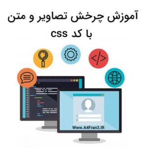 آموزش چرخش تصاویر و متن با کد css