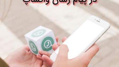 Photo of سوالات متداول چت و گفتگو در پیام رسان واتساپ