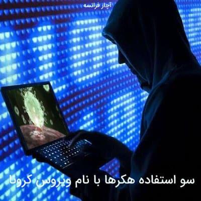 سو استفاده هکرها با نام ویروس کرونا