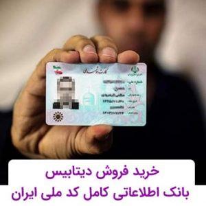 دیتابیس بانک اطلاعاتی کامل کد ملی ایران