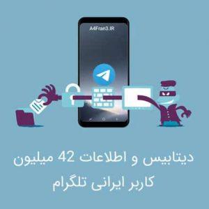 دیتابیس و اطلاعات 42 میلیون کاربر ایرانی تلگرام