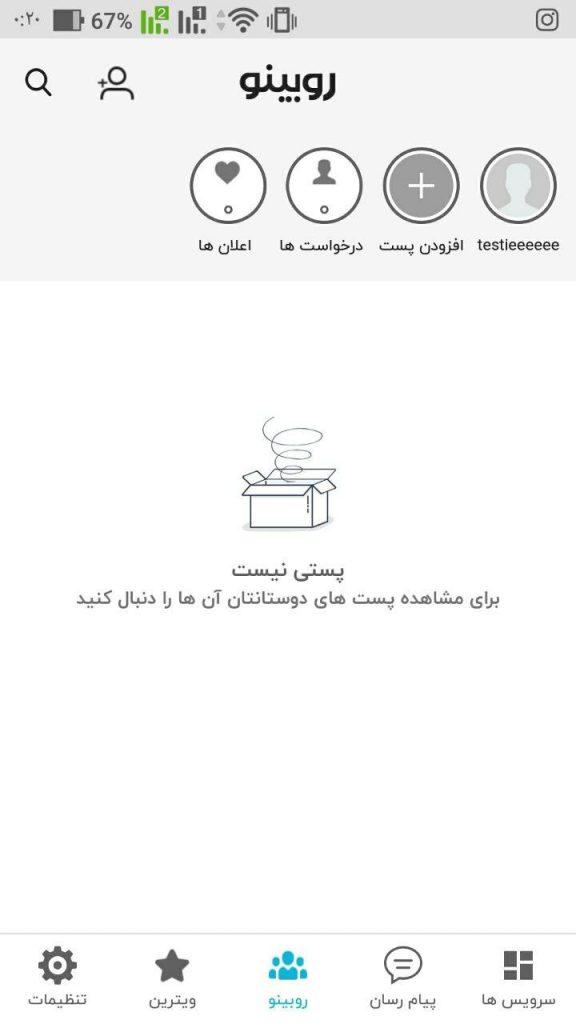 حذف صفحه روبینو در روبیکا
