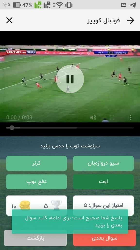 آموزش بازی فوتبال کوییز روبیکا