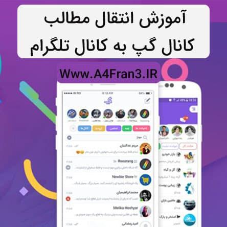 آموزش انتقال مطالب کانال گپ به کانال تلگرام