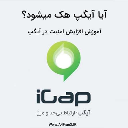 آموزش افزایش امنیت در آیگپ