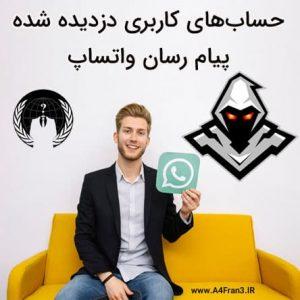 حسابهای كاربری دزدیده شده پیام رسان واتساپ