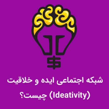 شبکه اجتماعی ایده و خلاقیت (Ideativity) چیست؟