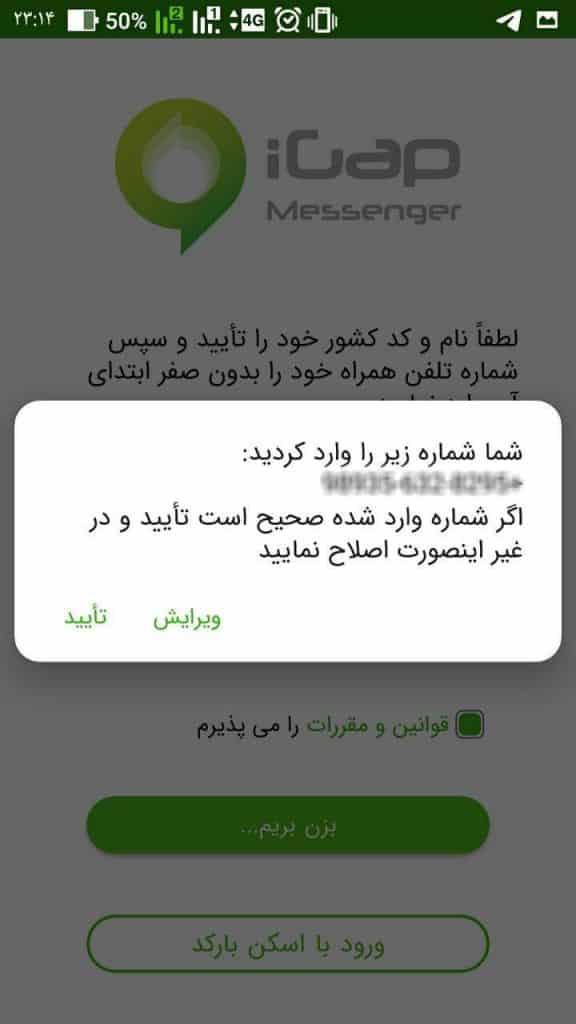 ثبت نام در پیام رسان آی گپ iGap