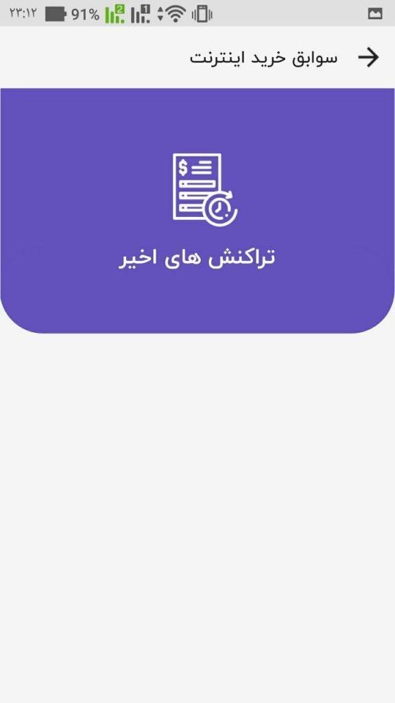خرید بسته اینترنت در پیام رسان روبیکا