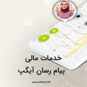 خدمات مالی پیام رسان آیگپ