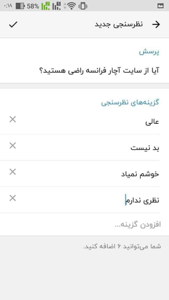 نظرسنجی کانال روبیکا