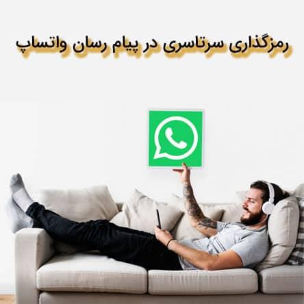 رمزگذاری سرتاسری در پیام رسان واتساپ