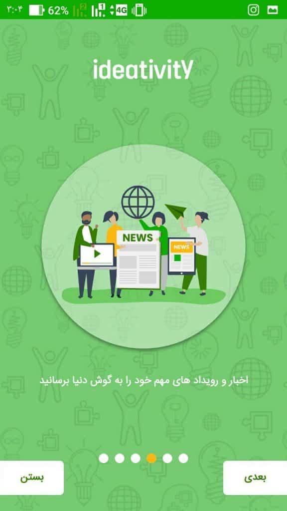ثبت نام در پیام رسان ideativity