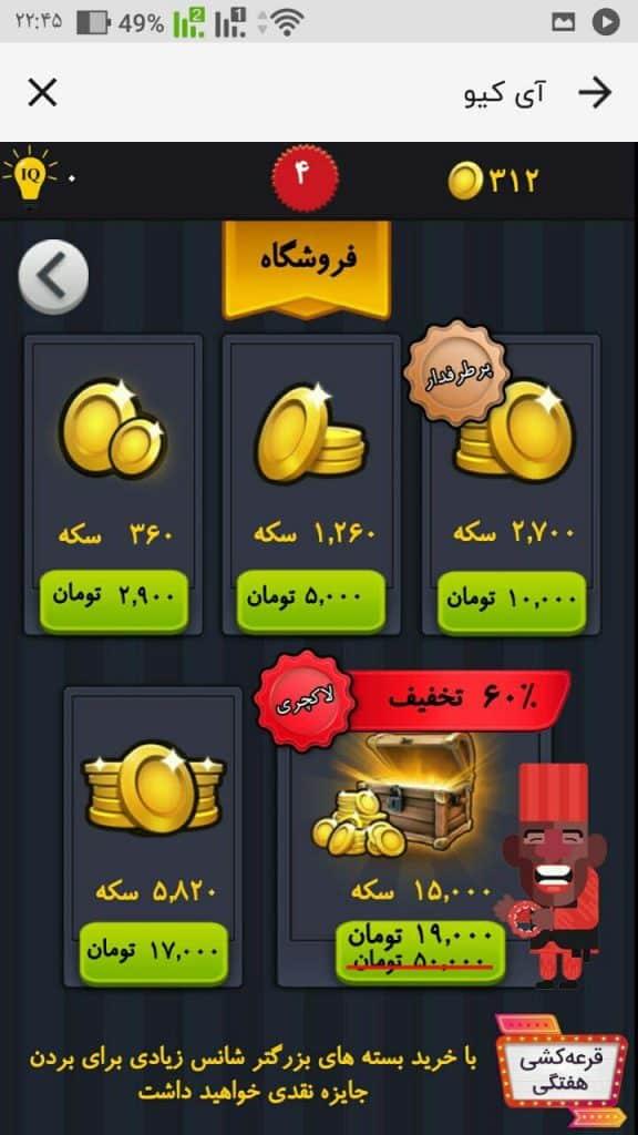 خرید سکه بازی آی کیو روبیکا