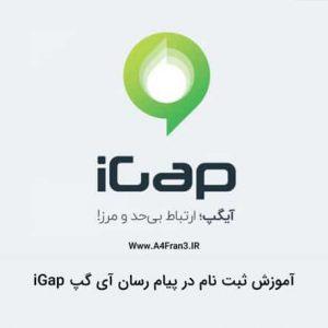 آموزش ثبت نام در پیام رسان آی گپ iGap