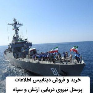 اطلاعات پرسنل نیروی دریایی ارتش و سپاه