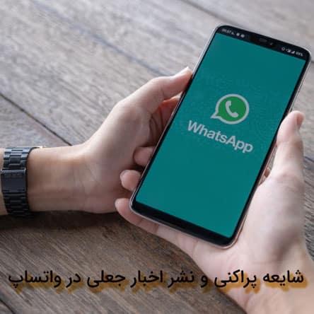 شایعه پراکنی و نشر اخبار جعلی در واتساپ