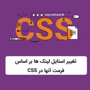 تغییر استایل لینک ها بر اساس فرمت آنها در CSS