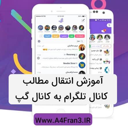 آموزش انتقال مطالب کانال تلگرام به کانال گپ